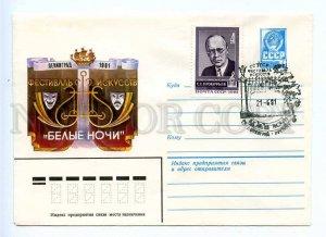 296089 USSR 1981 year Smirnov Art Festival White nights Leningrad postal COVER