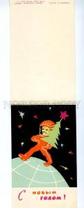 133775 1967 USSR SPACE New Year by VEKSLER folding postcard