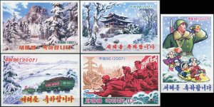Korea, North. 2007. New Year Cards of Juche 96(2007) (PostCard, Mint)