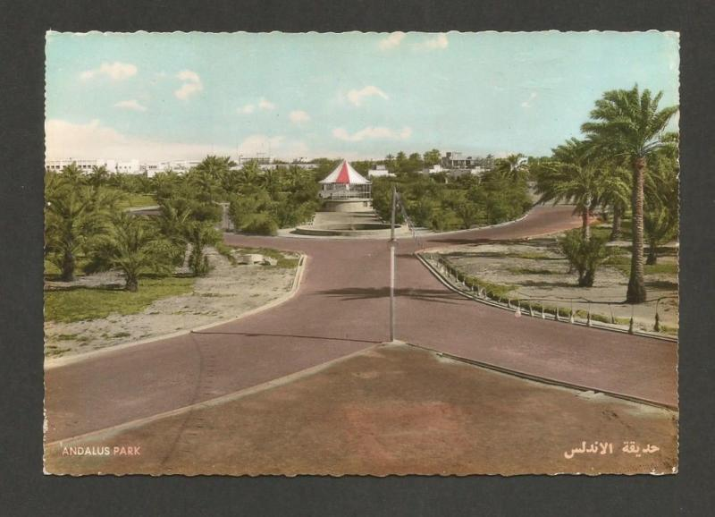 Bahrain vintage real photo tinted postcard ANDALUS PARK