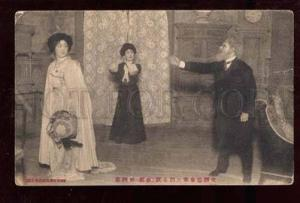 025301 JAPAN THEATRE DRAMA Stage from play Vintage PC #1