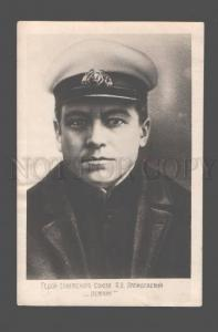 079734 POLAR hero of Soviet Union pilot Liyapidevskiy Vintage