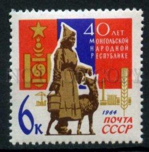 506544 USSR 1964 year Anniversary of Mongolian Republic stamp