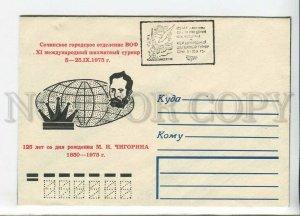 435448 1975 International Chess Tournament in memory Chigorin Sochi philatelists