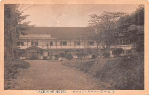 Japan Old Vintage Antique Post Card Lake Side Hotel Unused