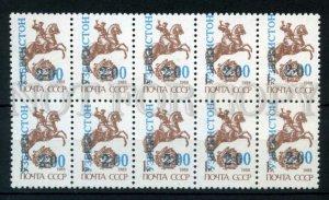 266635 USSR Uzbekistan local overprint block of stamps