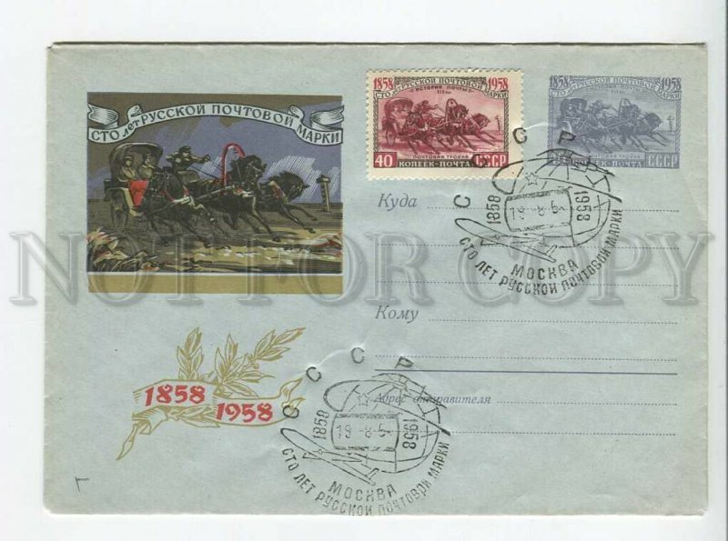 436679 USSR 1958 exhibition for anniversary Russian postage stamp Troyka horses