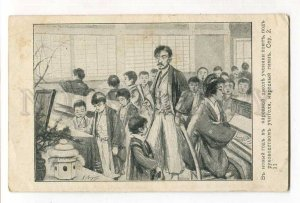 285839 BIGOT New Year JAPAN public School Hymn Vintage RUSSIA