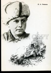 136955 WWII RUSSIAN Leonid GOLIKOV teenage partisan
