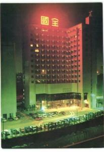 taiwan, TAICHUNG, Hotel National (1970s)