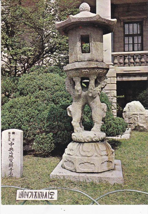 Twin-lion Stone Lantern from the Jungheung Mountain Fortress, SOUTH KOREA, 50...