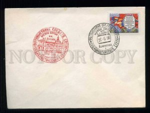 276777 USSR 1958 Exhibition stamp incorrectly represented Czech flag
