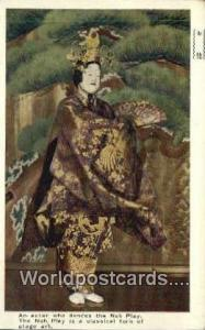 Japan Noh Play, Stage Art  Noh Play, Stage Art