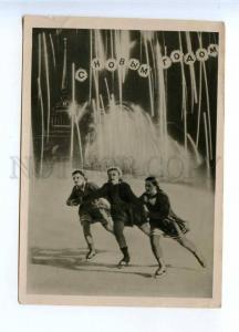 226490 RUSSIA HAPPY NEW YEAR skating Lenfotohudozhnik postcard
