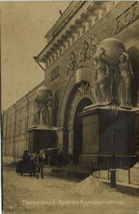 russia, PETROGRAD, Saint Petersburg, Admiralty Arch (1914-24) RPPC