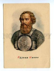 171580 Kozma MININ national HERO by STOLYGVO old Russian PC