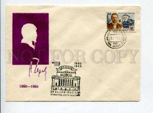 297758 USSR 1960 year writer Anton Chekhov silhouette COVER