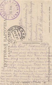 RUSSIA , 1914 - 18 ; Artillery Troops