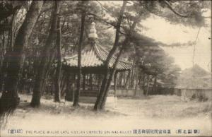 Korea - Seoul? Where Empress Bin was Killed c1910 Postcard chn