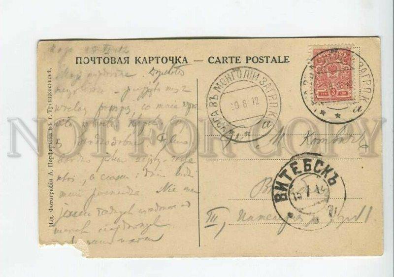 3182257 RUSSIA Troitskosavsk mail Urga Mongolia zagr.p.k RARE