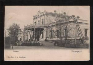 054278 Byelorussia Belgorod railway station Vintage PC