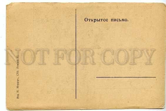 022037 WWI RUSSIAN Anti CZARS PROPAGANDA comical PC
