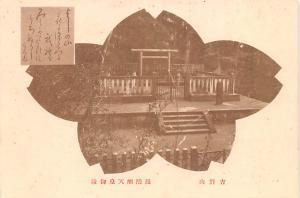 Japan Old Vintage Antique Post Card Gated Off Unused