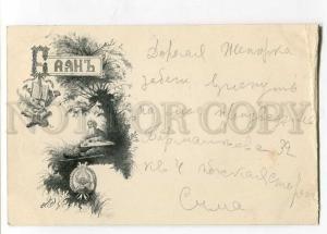 258439 Russia Chernyshov BAYAN ART NOUVEAU 1911 year RPPC