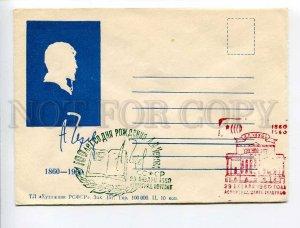 408178 USSR 1960 year writer Anton Chekhov silhouette COVER
