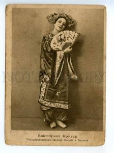 236838 KRIGER Russia BALLET Star BELLY DANCER Vintage postcard