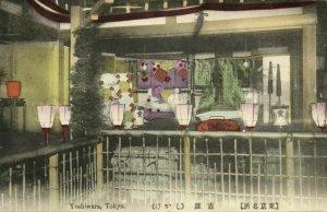 japan, TOKYO, Yoshiwara, Red-Light District, Prostitution (1910s) Postcard