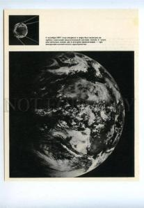 143647 1978 Earth from SPACE by Zond-5 in 1968 OLD POSTER
