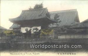Japan Okeya Machi Koyei Temple Nagasaki Okeya Machi Koyei Temple Nagasaki