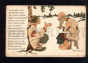 3043315 Russian Rural Types FOLKLORE by SOKOLOV Litho PC