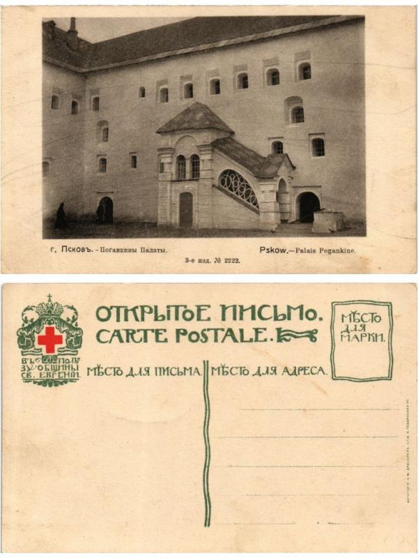 CPA AK PSKOW Palais Pogankine RUSSIA (308804) / HipPostcard