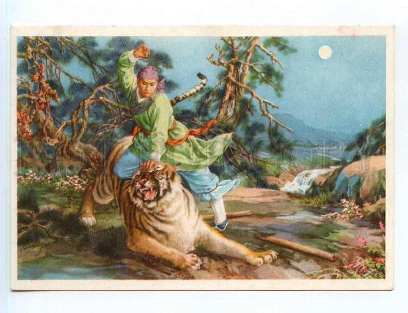 250853 CHINA Jin Xue-Chen Wu Song killed tiger Old postcard