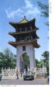 Teng Ching Lake Taiwan Unused