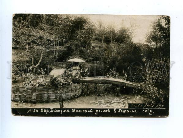 178434 USSR GEORGIA Batumi Japanese corner in garden photo