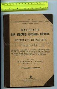 204525 RUSSIA Description Russian ports Issue XXXIII 1902