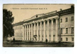 143980 Russia YAROSLAVL Demidov Juridical Lyceum Vintage PC