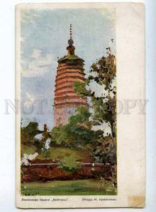 201163 CHINA KRAVCHENKO Lyaoyanskaya tower St.Eugenie #1806