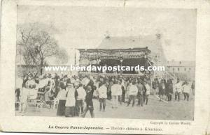 RUSSO-JAPANESE WAR, Chinese Theatre in Harbin, China (1905)