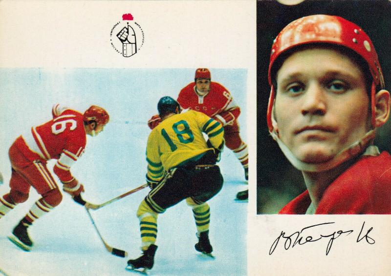 MOSCOW, Russia: 1974; Ice Hockey Player #12