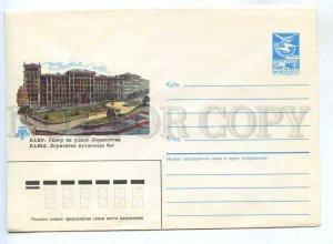 281719 USSR 1985 year Skvortsova Baku Square in Lermontov Street postal COVER