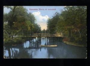 135807 RUSSIA Moscow KRASKOVO Bridge to Mill Vintage postcard