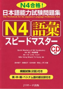 N4 Workbook Japanese Language Proficiency Test Quick Vocabulary Mastery Book