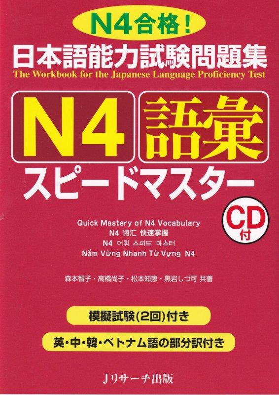 N4 Workbook Japanese Language Proficiency Test Quick Vocabulary Mastery Book