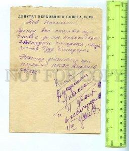 434803 WWII 1942 order deputy Askinsky District Council violinist Ilya Shpilberg