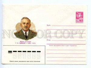 281599 USSR 1984 Kravchuk marshal artillery Georgy Fedorovich Odintsov postal