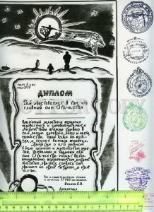230867 Diploma polar Antarctic Station Molodezhnaya big photo